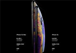 苹果iphone xs屏幕尺寸多大 iphone xs屏占比是多少