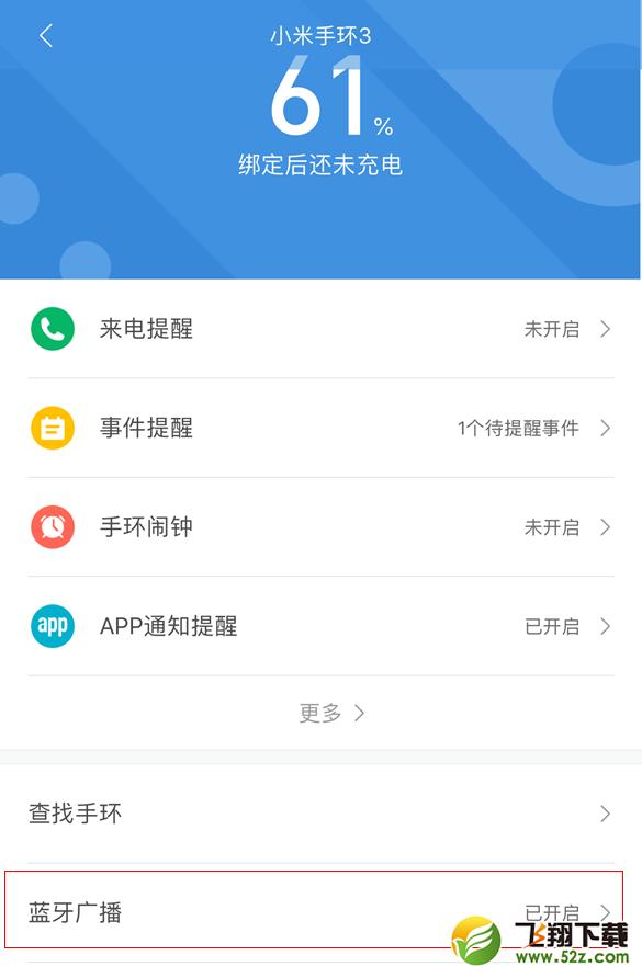 小米手环3定支付宝免密支付设置方法教程_52z.com