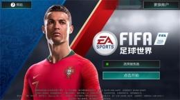 FIFA足球世界|剧情扫荡功能强势来袭 一键扫荡助您称霸球场