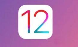 苹果iPhone 6升级iOS 12正式版会卡吗 iOS 12正式版适合哪些设备