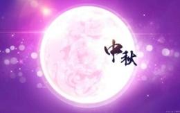 2018中秋节微信朋友圈祝福语大全