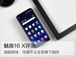 魅族16X手机深度使用评测