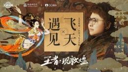 《国民游戏王者荣耀跨界,携韩红把敦煌千年浓缩成歌》