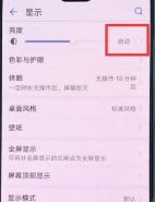 华为麦芒7手机关闭自动亮度调节方法教程