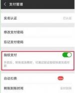 华为麦芒7手机设置微信指纹支付方法教程