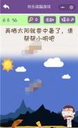 微信欢乐烧脑游戏第56关图文攻略