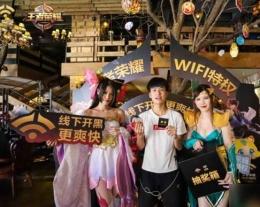 王者荣耀WiFi特权介绍