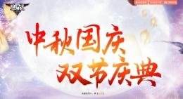 逆战中秋国庆双节庆典活动地址2018