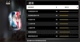 NBA2K19 GS比赛设置参数推荐