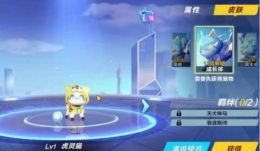 QQ飞车手游虎灵猫多少钱 虎灵猫价格/属性介绍