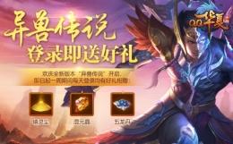 《QQ华夏手游》新版本亮相 新活动新玩法一网打尽