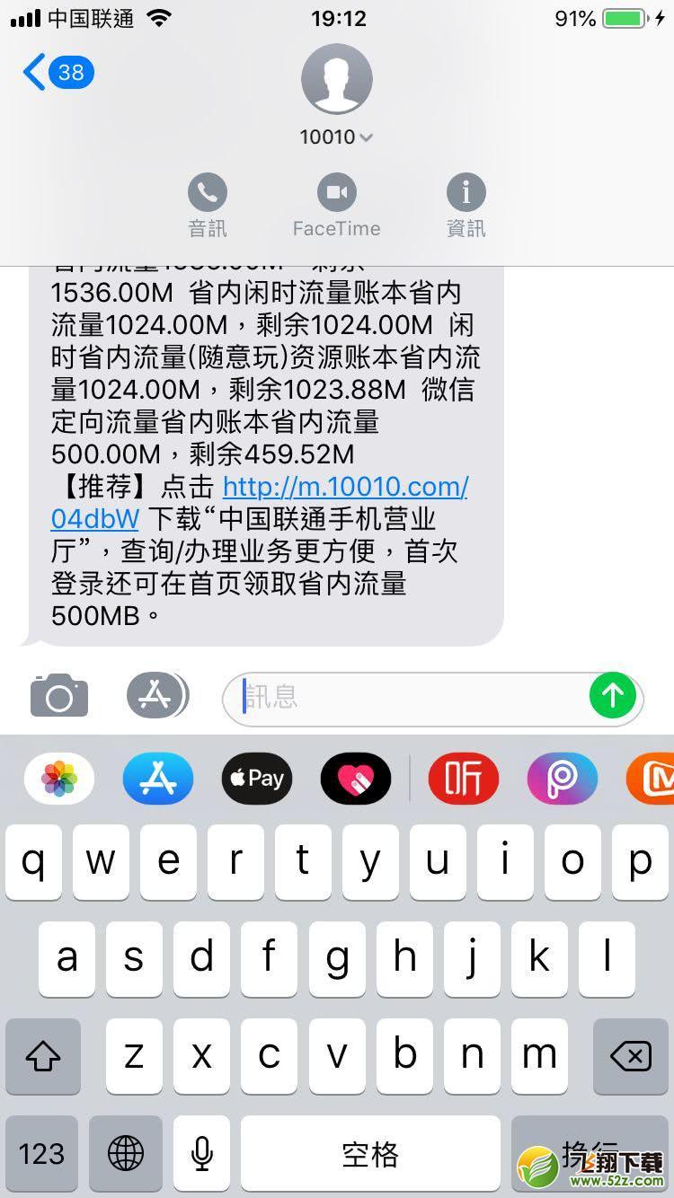 iphone教程ios12升级体验和建议视频手机孟浩然黄鹤楼广陵送之课件图片