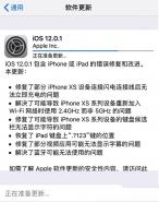 苹果iOS 12.0.1更新使用方法教程