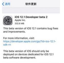 苹果iOS 12.1 beta2更新使用方法教程