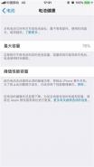 苹果iphone xs查看电池健康状态方法教程