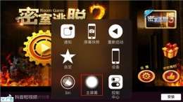 苹果iphone xs退出游戏方法教程