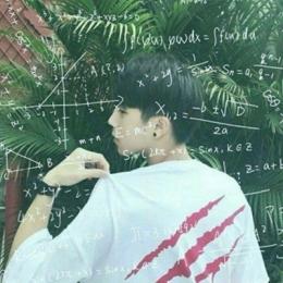 2018最新版男生帅气个性头像带数学公式 时尚男头像霸气带数学公式2018精选