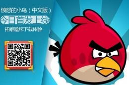 《愤怒的小鸟(中文版)》今日上线