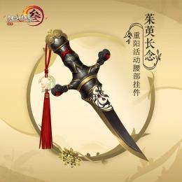 2018剑网3重阳节茱萸长念腰挂获取攻略