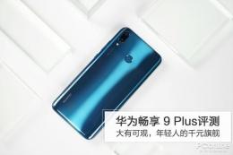 华为畅享9Plus手机深度实用评测