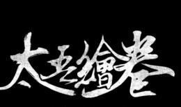 太吾绘卷后宫流玩法介绍