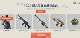 CF10月20日领永久飞狐活动地址