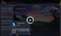 堡垒之夜陀螺仪开启方法介绍