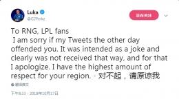 lol英雄联盟G2战队中单Perkz推特郑重道歉:对不起 请原谅我