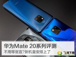 华为mate20pro手机深度实用评测