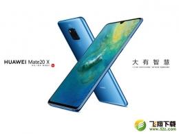 华为mate20和华为mate20X手机对比实用评测