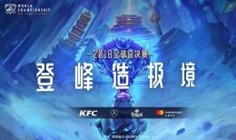 2018全球总决赛8强赛FNC VS EDG比赛视频 10.21s8全球总决赛八强赛FNC VS EDG直播视频
