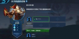 王者荣耀夫子的进阶试炼题目:单局游戏中不想玩了可以直接退出吗