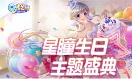 官宣!星瞳生日盛典,QQ炫舞亚洲必赢世界顶级博彩福利大放送