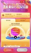 手机淘宝app双11合伙人玩法教程