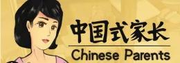 中国式家长古惑仔达成攻略
