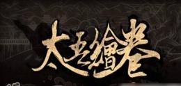 太吾绘卷全蛐蛐王隐藏属性一览