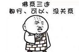 """""""丧系懒系""""是什么意思 """"网络语道系佛系儒系""""是什么梗"""