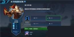 王者荣耀夫子的进阶试炼:最适合打野英雄赵云使用的召唤师技能是