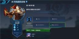 王者荣耀夫子的进阶试炼:谁可以领取小队任务
