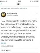 魔兽世界10.24日大使任务改动介绍