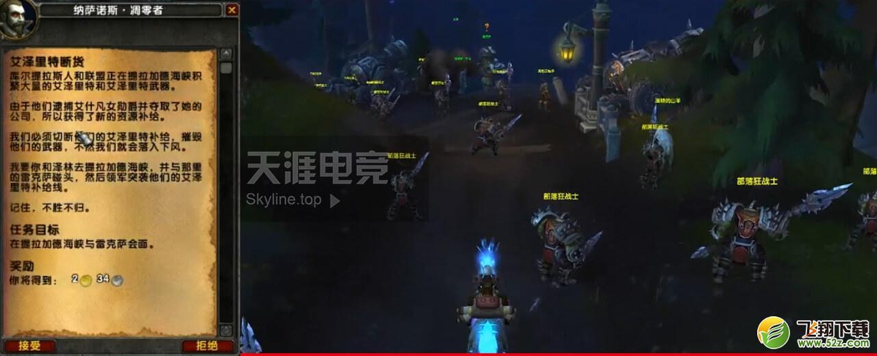 魔兽世界8.1部落全主线战役攻略