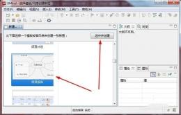 XMind边框设置彩虹色方法教程