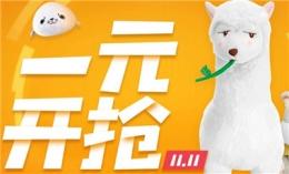 QQ炫舞聚诚品双11活动