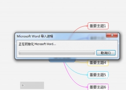 MindManager导入word文件方法教程