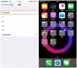苹果iphone xr隐藏应用方法教程