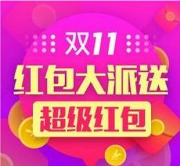2018天猫双11寻宝大作战活动玩法教程
