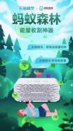 天猫精灵app收能量方法教程