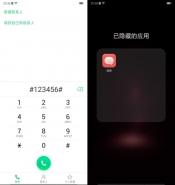 oppo r15x手机隐藏应用方法教程