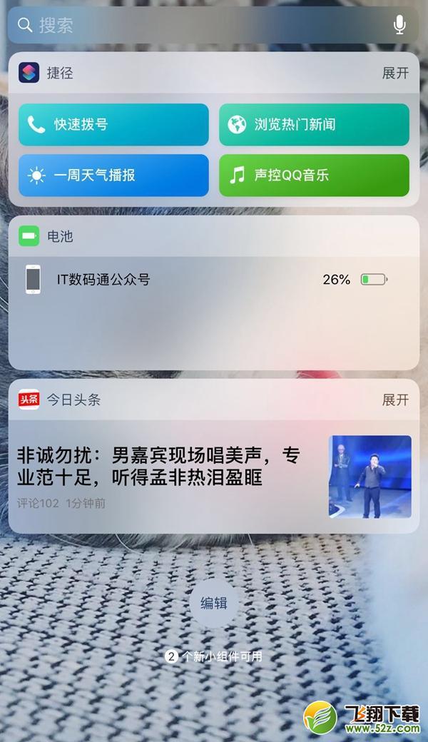 iOS12小组件捷径显示不全解决办法
