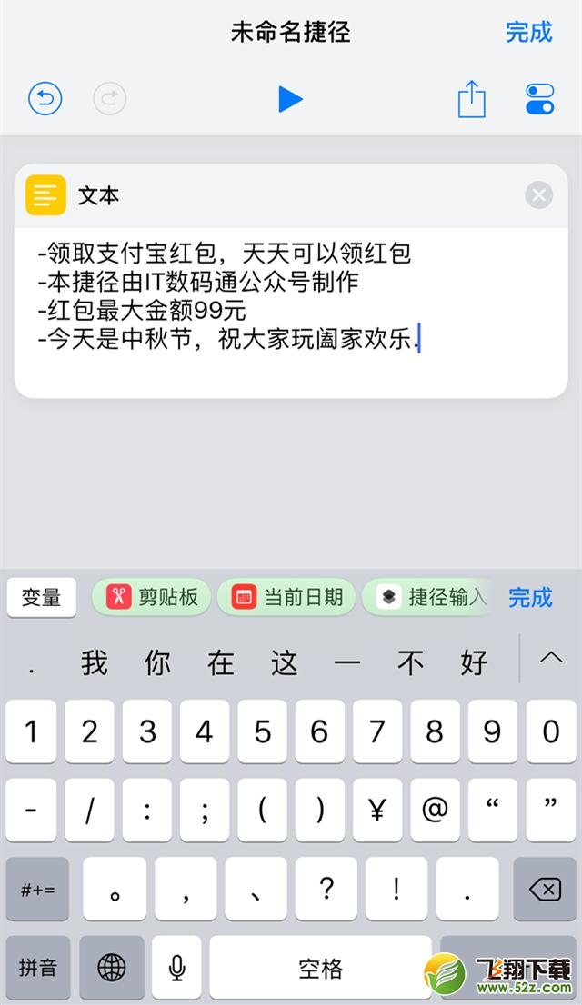 支付宝红包捷径制作方法教程_52z.com